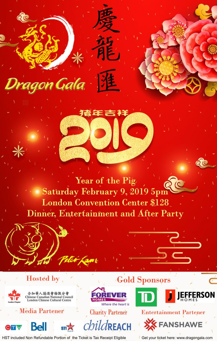 2019 Dragon Gala Flyer